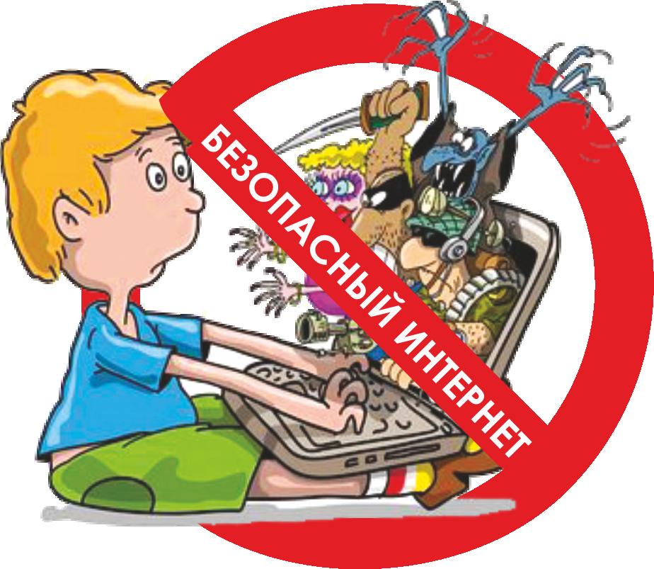 Картинки по запросу картинки безопасный интернет для детей